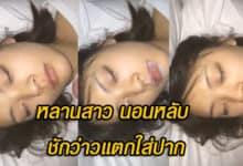 หลานสาว นอนหลับ ชักว่าวแตกใส่ปาก
