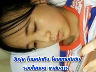 วัยรุ่น โดนเปิดซิง โดนแทงก็เจ็บ ร้องไม่หยุด น่าสงสาร | xxxthhd->