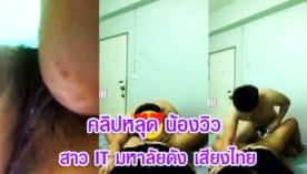 คลิปหลุด น้องวิว สาวITมหาลัยดัง เสียงไทย