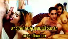 สาวไทย โดนดุ้น แฟนฝรั่งมิดลำ ครางเสียวมาก