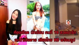 ห้องเชือด นักเรียน คนที่19 สวยน่ารัก จนน่าเสียดาย เสียงไทย HD พร้อมรูป