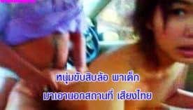 หนุ่มขับสิบล้อ พาเด็ก มาเอานอกสถานที่ เสียงไทย