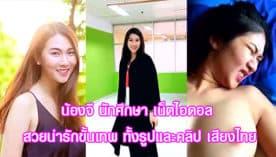 น้องจี นักศึกษา เน็ตไอดอล สวยน่ารักขั้นเทพ ทั้งรูปและคลิป เสียงไทย