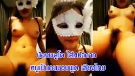 น้องพลูโต ใส่หน้ากาก หนูเป็นคนชอบพูด เสียงไทย