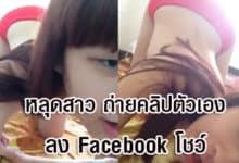 หลุดสาว ถ่ายคลิปตัวเองลง Facebook โชว์