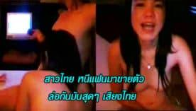 สาวไทย หนีแฟนมาขายตัว ล่อกันมันสุดๆ เสียงไทย
