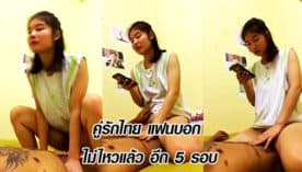 คู่รักไทย แฟนบอก ไม่ไหวแล้ว อีก 5 รอบ