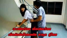 สาวนักเรียน
