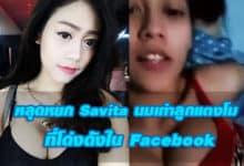 หลุดหยก Savita นมยังกับลูกแตงโม ที่โด่งดังใน Facebook