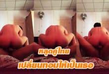 หลุดคู่ไทย