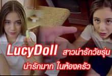 LucyDoll สาวน่ารักวัยรุ่นน่ารักมาก ในห้องครัว