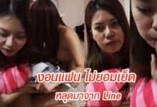คลิปหลุด งอนแฟน ไม่ยอมเย็ด หลุดมาจาก Line