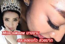 Miss sakaew นางงาม สละลอยเเก้ว สวยมาก