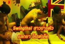 Swingthai สาวขายตัวแลกยา โครตเด็ด