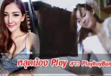 คลิปหลุด น้องPloy สาว PlayboyBunny แอบถ่าย โดยไม่รู้ตัว