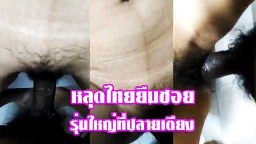 หลุดไทย ยืนซอยรุ่นใหญ่