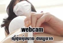 Webcam ญี่ปุ่นหุ่นงาม ชมพูมาก