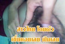 สาวไทย โดนผัว เขี่ยหอย ฟินเลย