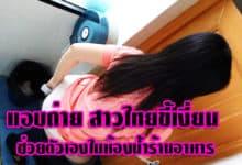 แอบถ่าย สาวไทยขี้เงี่ยน