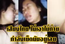 เสียงไทย ไม่เอาไม่ถ่าย