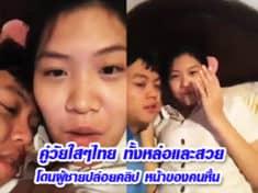 คู่วัยใสๆไทย