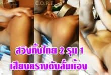 สวิงกิ้งไทย
