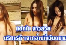 แตกใน สาวสวย ที่ทำให้หลงไหลบริการดีๆจากอ่างที่เวียดนาม