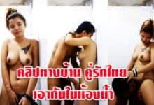คลิปทางบ้าน คู่รักไทย เอากันในห้องน้ำ