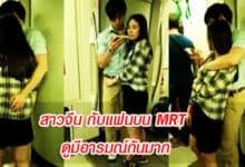 สาวจีน กับแฟนบน MRT ดูมีอารมณ์กันมาก