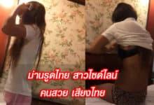 ม่านรูดไทย