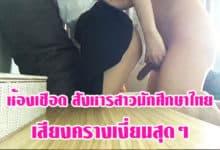 ห้องเชือด สังหารสาวนักศึกษาไทย เสียงครางเงี่ยนสุดๆ