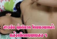 สาวจีน หุ่นดีมาก โดนมอมเหล้า แล้วเย็ดแบบเบลอๆ