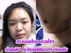 สาวน้อยไทย