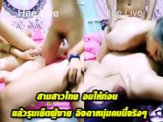 สามสาวไทย