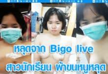 หลุดจาก Bigo live สาวนักเรียน ผ้าขนหนูหลุด