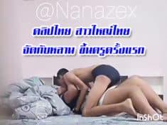 สาวใหญ่ไทย