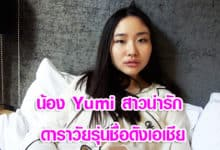 น้อง Yumi สาวน่ารัก ดาราวัยรุ่นชื่อดังเอเชีย