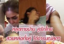 หลุดทางบ้าน คู่รักไทย สวยหล่อทั้งคู่ ได้อารมณ์สุดๆ