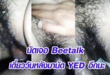 นัดเย็ด จาก Beetalk เดี๋ยววันหลังมานัด YED อีกนะ
