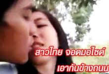 สาวไทย จอดมอไซด์ เย็ดสด เอากันข้างถนน