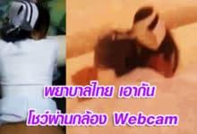 พยาบาลไทย เอากัน โชว์ผ่านกล้อง Webcam