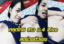 หลุดไทย สาว ม.4 Live สดช่วยตัวเอง