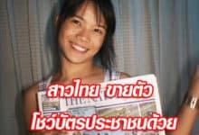 คลิปเด็ด สาวไทย ขายตัว โชว์บัตรประชาชนด้วย