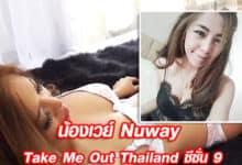 น้องเวย์ Nuway Take Me Out Thailand ซีซั่น 9