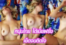 หนุ่มไทย ได้เมียฝรั่ง เย็ดจนติดใจ