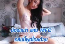 น้องเรน่า แห่ง MFC คลิปนี้พูดไทยด้วย