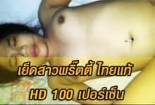 เย็ดสาวพริ๊ตตี้ ไทยแท้ HD 100 เปอร์เซ็น