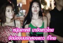 หนุ่มเกาหลี ซั่มเสียว สาวไทย บนรถสองแถว