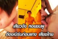 เสียวจัง หอยชมพู ต้องเบิร์นก่อนแทง เสียงไทย