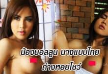 น้องบอลลูน นางแบบไทย ถ่างหอยโชว์